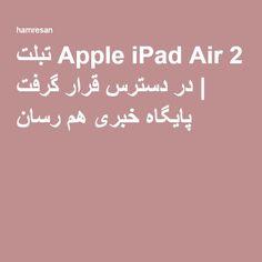 تبلت Apple iPad Air 2 در دسترس قرار گرفت   پایگاه خبری هم رسان