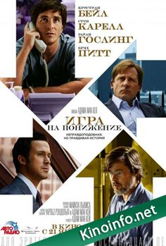 Игра на понижение / The Big Short (2015) http://kinoinfo.net/the-big-short-2015  #Игранапонижение #TheBiShort #фильм #драма #Оскар2016 #Оскар