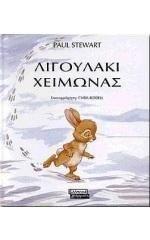 Το κρύο δεν αντέχω για ύπνο αμέσως πέφτω!       Ο Χειμώνας κάνει την εμφάνισή του και τα ζώα του δάσους προετοιμάζονται κατάλληλα. Εμείς ο... Winter Fun, Winter Activities, Audio Books, Animals, School Stuff, Christmas, Crafts, Kids, Xmas