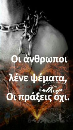 Greek Words, Life Words, Greek Quotes, Picture Quotes, Pictures, Greek Sayings, Photos, Drawings