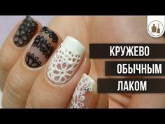 YouTube Lace Nail Art, Lace Nails, Gel Nails At Home, Baby Boomer, Acetone, Nagel Gel, 3d Nails, Nail Tutorials, Master Class