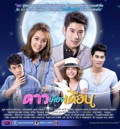 &...yet...another...Dao Kiang Duen Live Action, Best Thai, Thai Drama, Drama Movies, All About Time, Tv Series, Tv Shows, Movie Posters, Asian