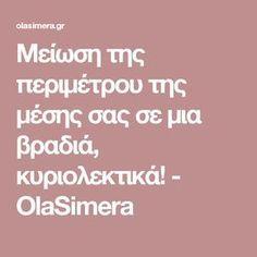 Μείωση της περιμέτρου της μέσης σας σε μια βραδιά, κυριολεκτικά! - OlaSimera