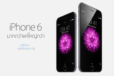 Apple เปิดให้จอง iPhone 6 และ iPhone 6 PlusApple โดยในวันที่ 12 กันยายนทาง Apple ก็เริ่มเปิดให้ลูกค้าในกลุ่มประเทศแรกได้เริ่มสั่งจอง iPhone 6 และ iPhone 6 Plusผ่านทางหน้าเว็บ Apple Online Store เพียงวันเดียวเท่านั้นทางแอปเปิ้ลมียอดจอง iPhone 6 และ iPhone 6 Plus ได้ถึง4 ล้านเครื่อง ซึ่งถือว่าทำลายสถิติของ iPhone 5 ที่มียอดจอง 2 ล้านเครื่องใน 24 ชั่วโมงแรกลงไป ประเทศกลุ่มแรกได้แก่…
