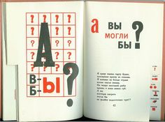 Illustration+to+'For+the+voice'+by+Vladimir+Mayakovsky,+1920+-+El+Lissitzky