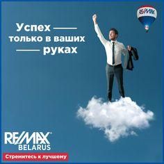Вы ищете варианты для инвестирования в #бизнес? Вы мечтаете иметь свое #дело в сфере недвижимости? Вы успешный #риэлтер и хотите развивать свой бизнес? Если хоть один Ваш ответ ДА, тогда компания RE/MAX Belarus ваш лучший выбор! www.remax.by