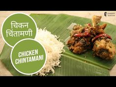 चिकन चिंतामणी | Chicken Chintamani | Sanjeev Kapoor Khazana - YouTube Sanjeev Kapoor, Chicken Gravy, Chicken Recipes, The Creator, Spices, Youtube, Food, Chicken Sauce, Spice