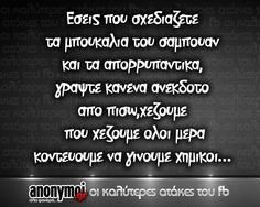 . Jokes Quotes, Sign Quotes, Funny Signs, Funny Jokes, Sisters Of Mercy, Funny Greek, Word 2, Greek Quotes, Cheer Up