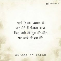 Love Birds Quotes, Sweet Love Quotes, Love Quotes In Hindi, Love Quotes For Her, Romantic Love Quotes, Good Thoughts Quotes, Mixed Feelings Quotes, Shyari Quotes, Life Quotes