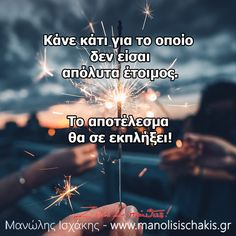 Greek Quotes, Loving U, Words, Memes, Life Coaching, Sagittarius, Devil, Inspiration, Biblical Inspiration