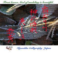 おはようございます。😁 【 書道 教秀 JAPAN 】 http://kyoushhu538.businesscatalyst.com/