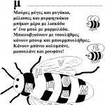Homeschool, Education, Greek, Babies, Babys, Baby, Onderwijs, Homeschooling, Infants