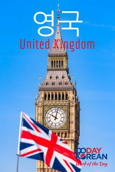 Can you use 영국 (United Kingdom) in a sentence? Write your sentence in the comments below!