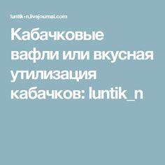 Кабачковые вафли или вкусная утилизация кабачков: luntik_n