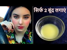 Beauty Tips For Glowing Skin, Health And Beauty Tips, Beauty Skin, Natural Skin Whitening, Whitening Skin Care, Easy Homemade Face Masks, Homemade Skin Care, Dark Skin Around Mouth, Home Facial Treatments