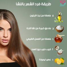 Beauty Tips For Glowing Skin, Beauty Skin, Hair Growing Tips, Beauty Care Routine, Hair Care Routine, Hair Mask For Damaged Hair, Hair Care Recipes, Skin Treatments, Skin Care