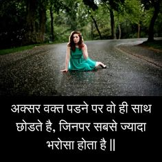Nature Photography and Taking Beautiful Natural Photos Heart Touching Story, Heart Touching Lines, Touching Stories, Heart Touching Shayari, Life Status, Status Quotes, Love Quotes For Girlfriend, Boyfriend Quotes, Love Quotes In Hindi
