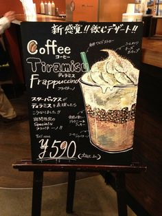 Coffee Tiramisu Frappuccino @ Starbucks Harajuku  Japan store