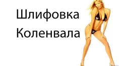 Шлифовка коленвала