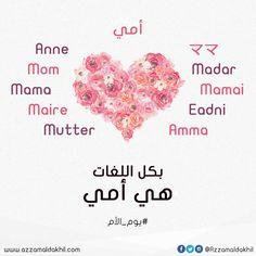 #بكلمتين_لامك  بكل الكلام، بكل اللغات، هي أمي  #يوم_الأم