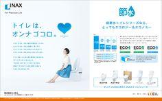 LIXIL日経広告賞 「トイレで節水」