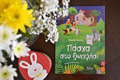 Διαγωνισμός με δώρο πασχαλινά βιβλία από τις Εκδόσεις Σταμούλη και Άθως Παιδικά Asos, Cover