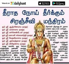 Morning Mantra, Morning Prayers, Morning Quotes, Tamil Motivational Quotes, Gita Quotes, Vedic Mantras, Hindu Mantras, Swami Vivekananda Quotes, Hindu Rituals