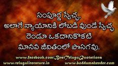 తెలుగు సూక్తులు / కొటేషన్లు /మంచి మాటలు  రూపకర్త : బొడ్డు మహేందర్  Telugu Quotations-wallpapers collected n created by BODDU MAHENDER http://teluguquotes4u.blogspot.in www.boddumahender.com please like my telugu quotations page in facebook. https://www.facebook.com/BestTeluguQuotations teluguliterature.in