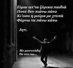 . Greek Quotes, Life Is Good, Best Quotes, Wisdom, Thoughts, Humor, Feelings, Books, Live Life