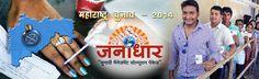 Haryana vidhan sabha ; Janadhar Haryana, Election Software Haryana,  haryana assembly election