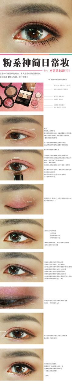 Eye make up tutorial. Gold and Pink Glitter for eyeliner draw light & attention to eyes. Gyaru Makeup, Ulzzang Makeup, Beauty Makeup, Hair Beauty, Asian Makeup Looks, Korean Eye Makeup, Asian Make Up, Eye Make Up, Cute Makeup