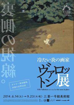 東京 9/23 ヴァロットン 「冷たい炎の画家」