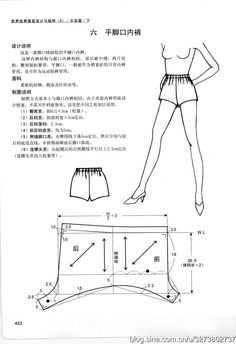 shorts Mod@ en LineDraft shorts to measurement[Reserved] [warm afternoon time] collection of panties design and patternmake for pajama bottomsshorts with no side seam Lingerie Patterns, Sewing Lingerie, Clothing Patterns, Sewing Pants, Sewing Clothes, Diy Clothes, Sewing Patterns Free, Free Sewing, Sewing Tutorials