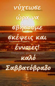 Good Night, Good Morning, Neon Signs, Quotes, Beautiful, Nighty Night, Buen Dia, Quotations, Qoutes