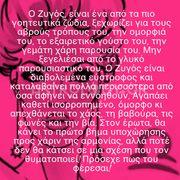 Ο Ζυγός είναι ένα από τα πιο γοητευτικά ζώδια. T Mo, Libra, Zodiac Signs, Nutella, Blog, Virgo, Libra Sign, Star Constellations, Blogging