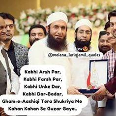 Quran Quotes, Islamic Quotes, Dua In Urdu, Instagram Quotes, Instagram Posts, Download Free Movies Online, Girly Attitude Quotes, Islamic Wallpaper, Islamic World
