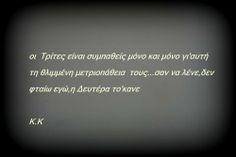 οι Τρίτες είναι συμπαθείς.. Keep Smiling, Greek Quotes, Its A Wonderful Life, Life Inspiration, Sarcasm, Best Quotes, Cards Against Humanity, Lol, Words