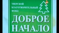 7 (4822) 777-240fondtver@yandex.ru