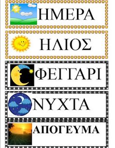 Learn Greek, Earth From Space, Greek Words, Day For Night, Solar System, Light In The Dark, Activities, Education, Math