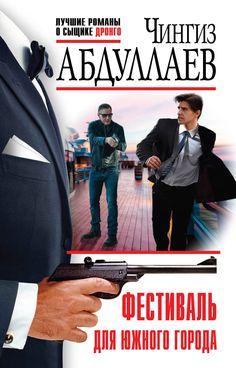 http://cdn.eksmo.ru/v2/ITD000000000638211/COVER/cover1.jpg