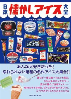 Japanese Natsukashii Ice Cream Encyclopedia Japan Retro Food Photo Book for sale online Vintage Ads, Vintage Posters, Vintage Designs, Nostalgic Art, Old Advertisements, Memories Faded, Retro Recipes, Candy Store, Artists