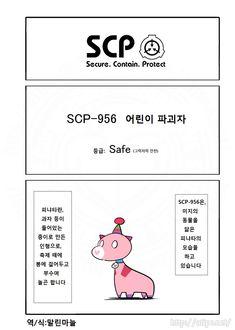 SCP 간단 소개 망가 - SCP-956 편 | 유머 게시판 | 루리웹 모바일 Foundation, Reading, Teachers, Reading Books, Foundation Series