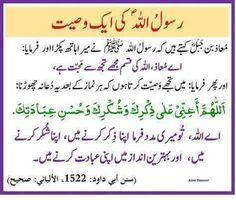 Image may contain: text Duaa Islam, Islam Hadith, Islam Muslim, Allah Islam, Islam Quran, Rumi Love Quotes, Islamic Love Quotes, Islamic Inspirational Quotes, Islamic Phrases
