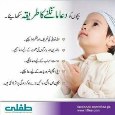 Islamic Qoutes, Islamic Dua, Islam Hadith, Islam Quran, Wisdom Quotes, Me Quotes, Charts For Kids, Allah Quotes, Infant Activities