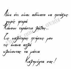 Good Night, My Life, Math Equations, Sayings, Words, Quotes, Greek, Diy, Nighty Night