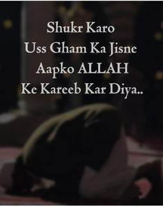 Quotes For Dp, Love Pain Quotes, Shyari Quotes, Done Quotes, Best Lyrics Quotes, Hadith Quotes, Funny True Quotes, Good Thoughts Quotes, Best Islamic Quotes