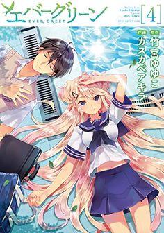エバーグリーン (4) (電撃コミックス)   カスカベアキラ http://www.amazon.co.jp/dp/4048691333/ref=cm_sw_r_pi_dp_.MWAvb1Q8R6FR