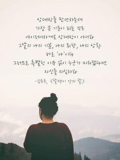 누군가 만든 인생에 관한 명언글인데 좋은 글이 많이 있어서 공유한다. 개인적으로는 위인들의 글보다 주위 사람들의 말 속에서 위안을 많이 받는다. Wise Quotes, Famous Quotes, Art Quotes, Motivational Messages, Inspirational Quotes, Message Wallpaper, Say Say Say, Korean Quotes, Life Words