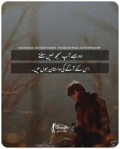 Life Lesson Quotes, Life Lessons, Poetry Quotes, Urdu Poetry, Urdu Shayri, Hurt Quotes, Storytelling, Qoutes, Promotion