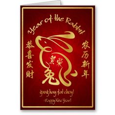 Shop Year of the Rabbit - Happy Chinese New Year Holiday Card created by AV_Designs. Chinese New Year Holiday, Chinese New Year Greeting, New Year Greeting Cards, Happy Chinese New Year, Year Of The Rabbit, Chinese Design, Vintage Cards, Paper Texture, Holiday Cards